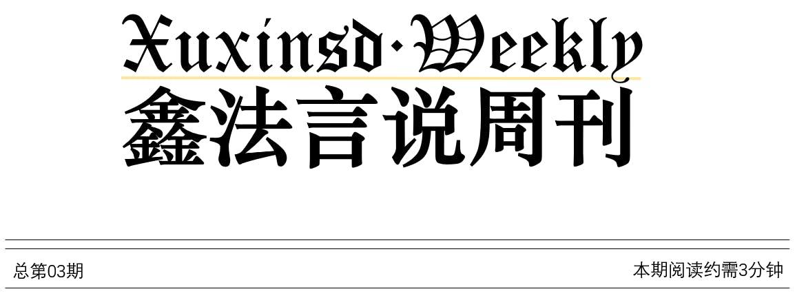 鑫法言说周刊04.png