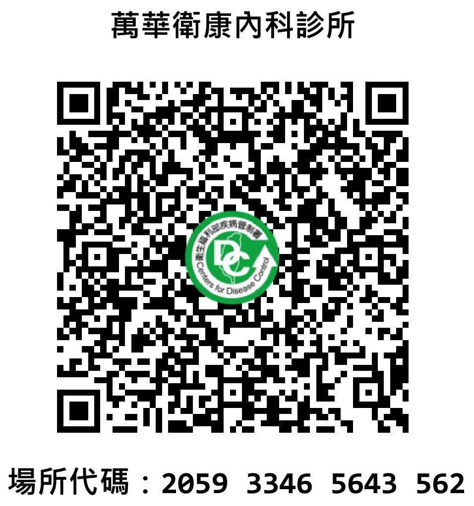 萬華衛康內科診所店碼QRCode1.jpg